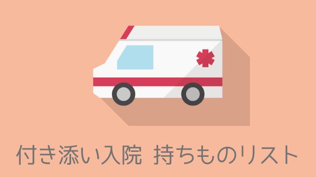 付き添い入院