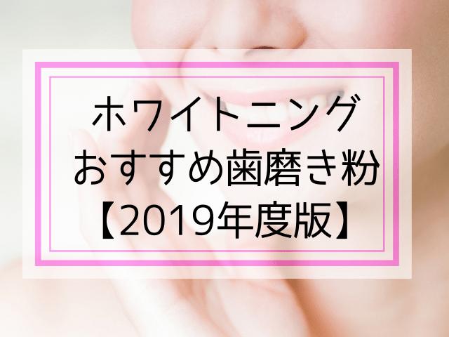 ホワイトニングおすすめ歯磨き粉