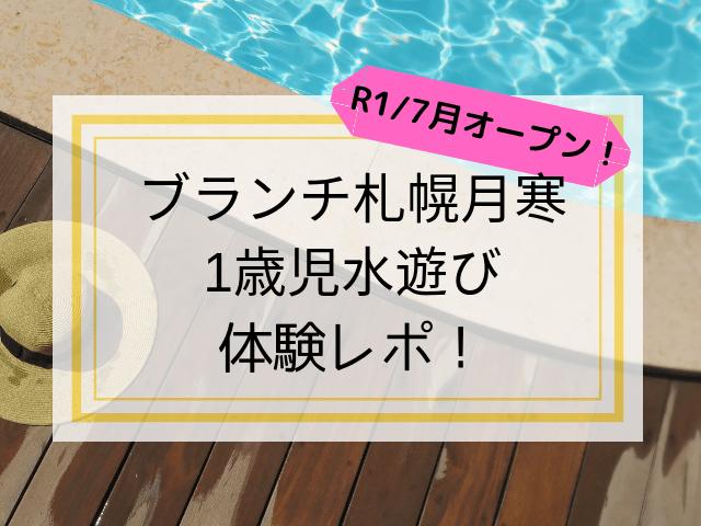 ブランチ札幌 水遊び