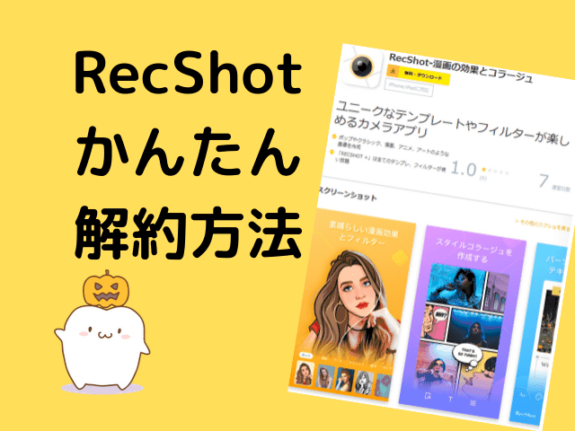 RecShot 解約方法