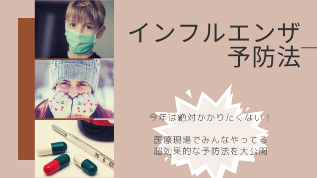 インフルエンザ 予防 歯磨き