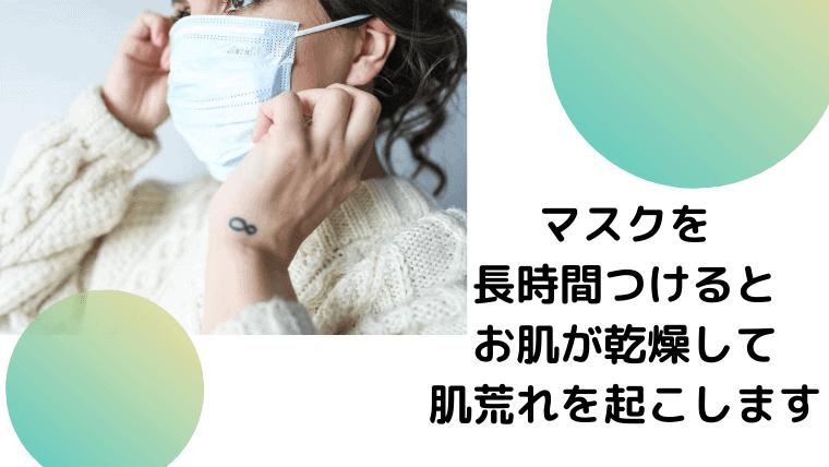 歯科衛生士 マスク乾燥肌